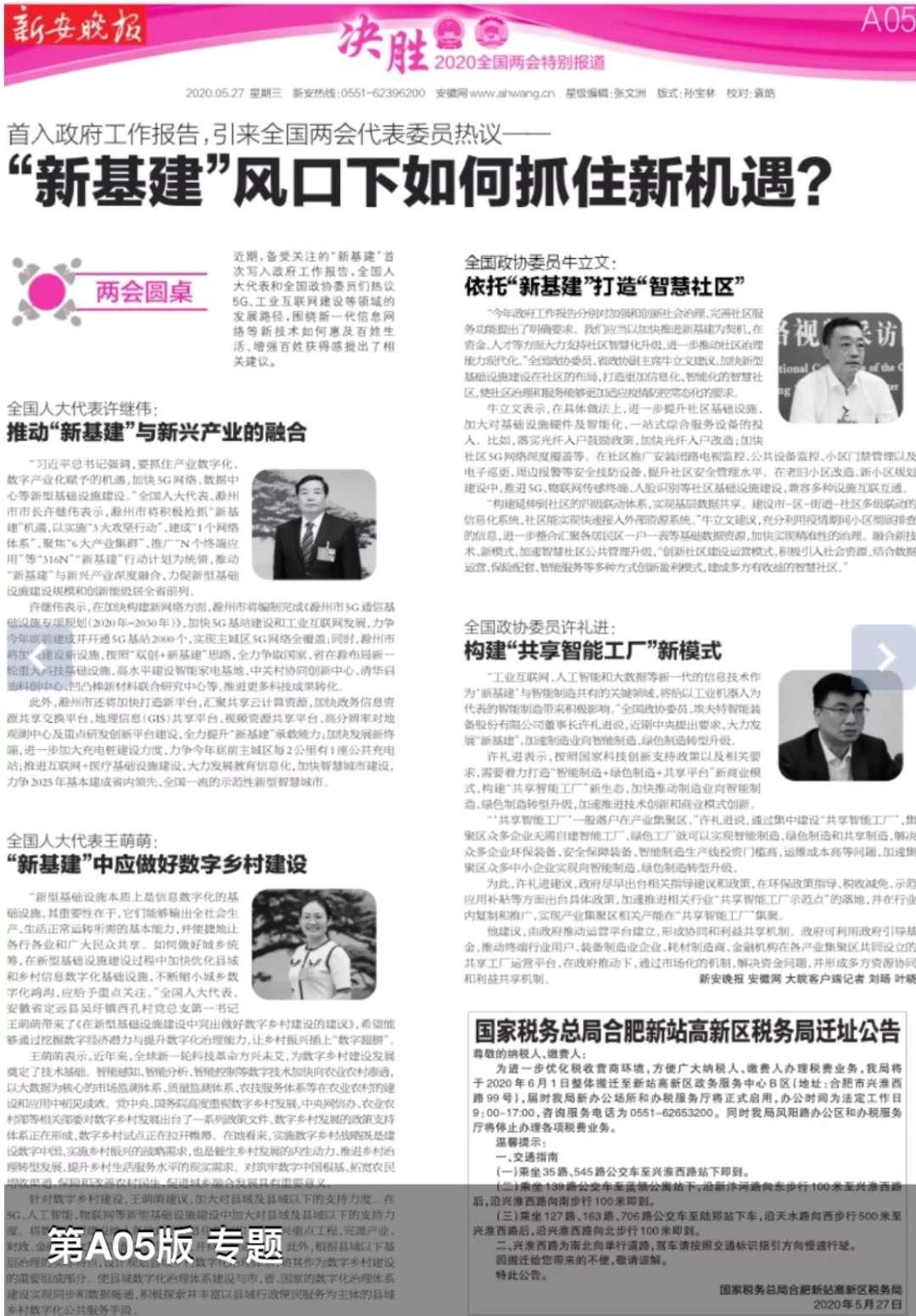 WeChat图片_20200528162219.jpg